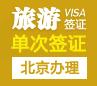 巴西旅游签证[北京办理]