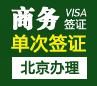 巴西商务签证[北京办理]