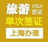 巴西旅游签证[上海办理]