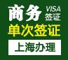 巴西商务签证[上海办理]