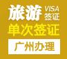 巴西旅游签证[广州办理]