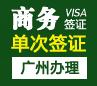 巴西商务签证[广州办理]