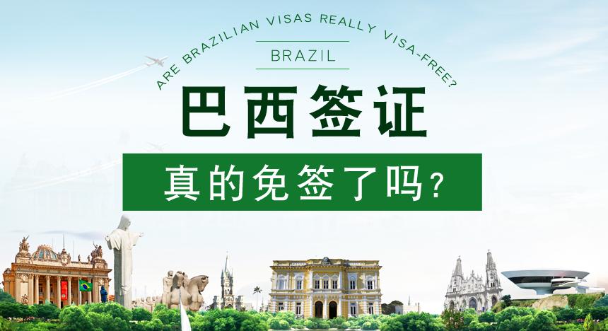巴西签证真的免签了吗?