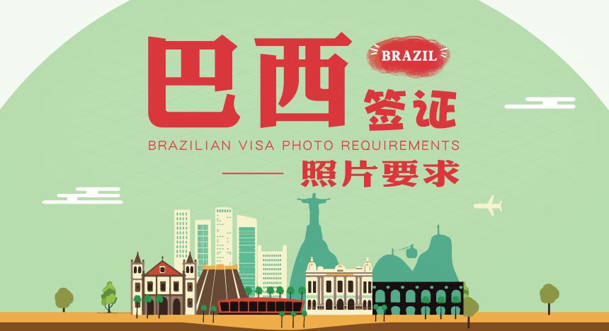 巴西签证照片尺寸