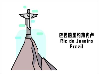 代办巴西签证顺利出签