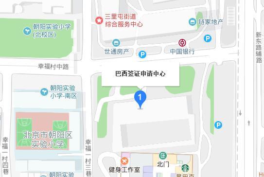 巴西北京签证中心